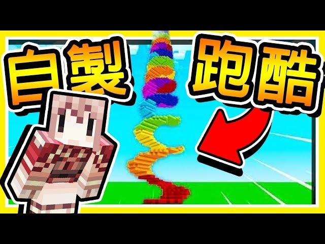 Minecraft 超爆笑 !! 自己蓋【鬼畜跑酷】😂 !! 你只有🔥3分鐘🔥可以爬到最上面 !! 全字幕