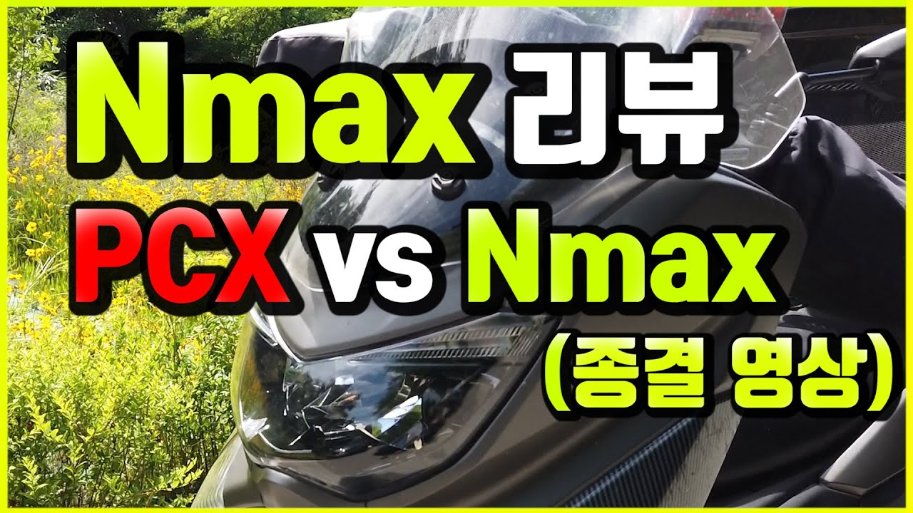 Nmax 리뷰 ( PCX vs Nmax  이영상 하나면 끝) 전지적 배달대행 관점   | 투잡 부업 알바 로 목돈 모을수 있습니다