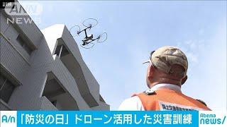 ドローン活用した災害救助訓練 映像で状況確認(19/09/01)