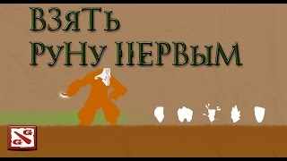Dota 2 | Как взять руну первым в начале игры(Как взять руну первым у врага или у союзного героя., 2015-01-14T07:30:22.000Z)