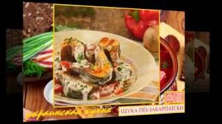Украинская кухня. Щука по-закарпатски