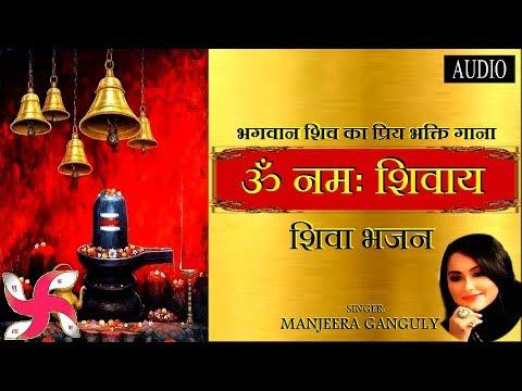 ओम नमः शिवाय ॐ नमः शिवाय - शिव भजन || Om Namah Shivaya - Shiva Bhajan thumbnail
