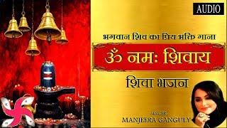 ओम नमः शिवाय ॐ नमः शिवाय - शिव भजन    Om Namah Shivaya - Shiva Bhajan