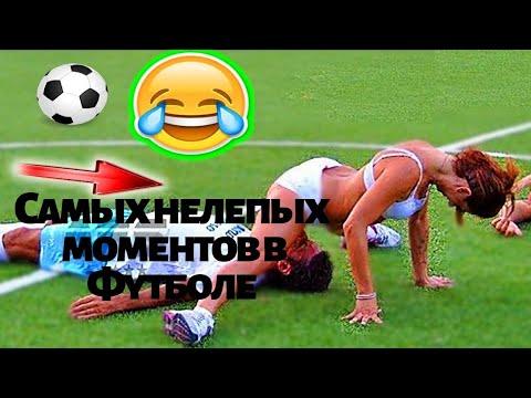 30 Самых нелепых  моментов в Футболе! / 30 ta Eng kulgili Futboldagi Voqealar!
