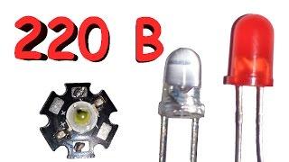Как подключить светодиод к 220 В