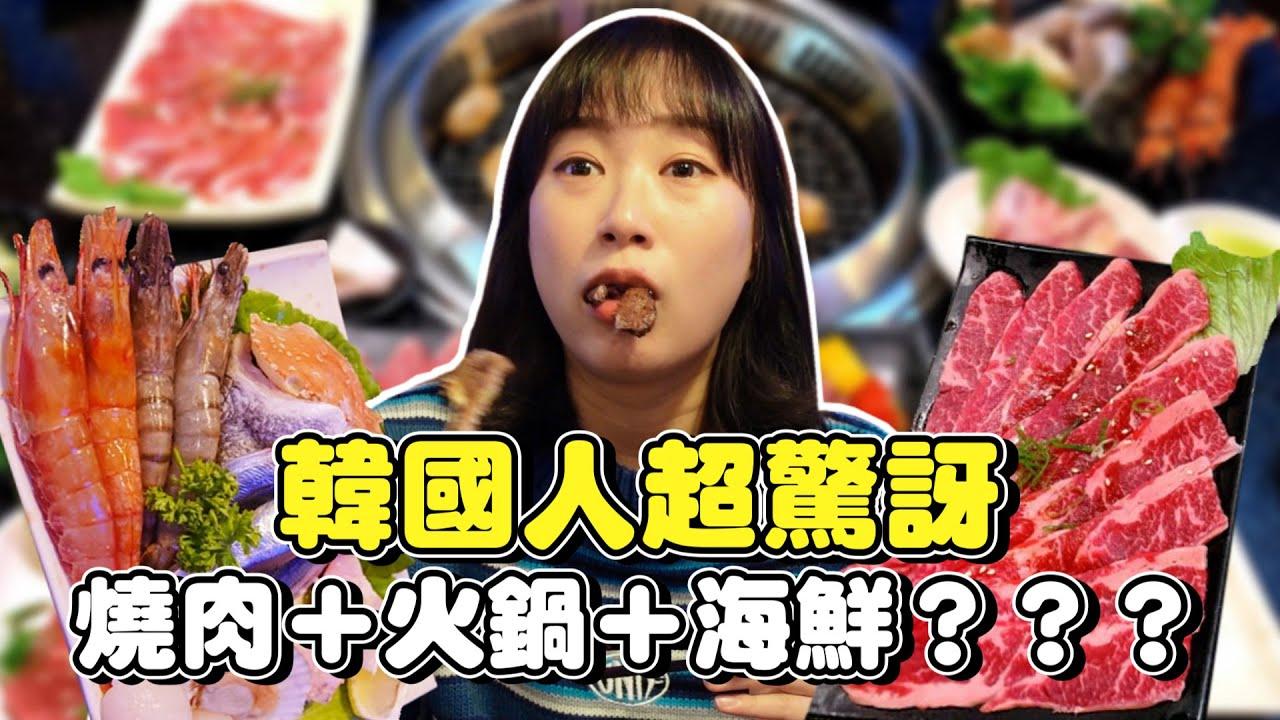 韓國人不懂為何燒肉吃到飽餐廳竟然還有火鍋海鮮可以吃?台灣人太貪心了吧!韓國女生咪蕾|吃爆火烤兩吃餐廳