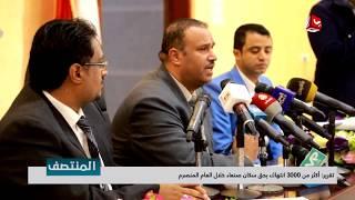 تقرير : أكثر من 3000 انتهاك بحق سكان #صنعاء خلال العام المنصرم   | تقرير رشاد النواري