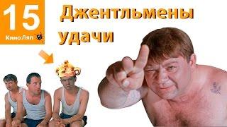 15 КиноЛяпов в фильме Джентльмены удачи - Народные КиноЛяпы