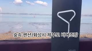 숲속 바다조망 팬션펜션매매/화성시 제부도