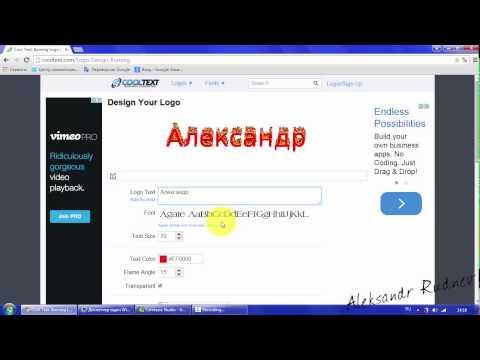 OnLine LettersCOM Онлайн генерация надписей красивым