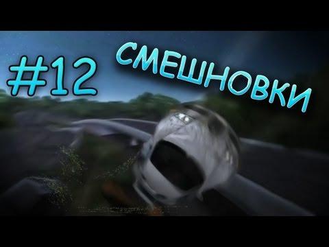 Смешновки #12 - TDU 2