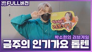 [FULL][4K] 영재(Youngjae) | GOT7 | 박소현의 러브게임 | 금주의 인기가요 톱텐 | T…