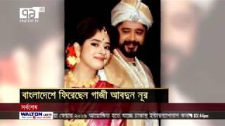 'রাসমনি'র রাজাকে বাংলাদেশে ফেরত! Entertainment News | Ekattor TV