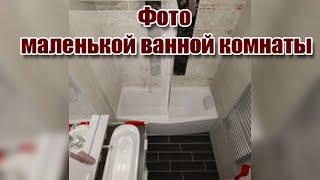 Фото маленькой ванной комнаты  Идеи для ремонта