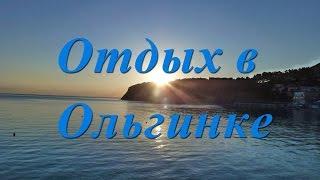 Отдых В Ольгинке(http://www.youtube.com/user/TheVideoVoyage?sub_confirmation=1Отдых В Ольгинке скорее всего запомнится Вам теплым и прозрачным морем,..., 2016-06-19T02:56:33.000Z)