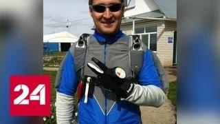 Смотреть видео В Татарстане погибли парашютисты-спортсмены - Россия 24 онлайн