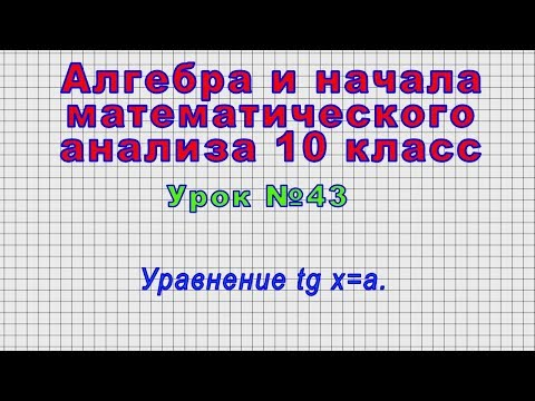 Алгебра 10 класс (Урок№43 - Уравнение Tg X=a.)