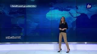 النشرة الجوية الأردنية من رؤيا 2-11-2019 | Jordan Weather
