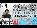 24 October 2018 The Hindu Newspaper Analysis in Hindi (हिंदी में) - News Current Affairs Today IQ