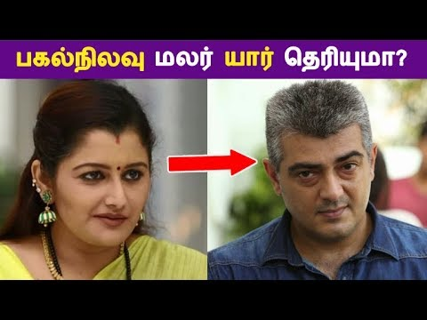 பகல் நிலவு மலர் யார் தெரியுமா?   Kollywood News   Tamil Cinema News   Latest Seithigal