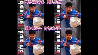 山田太郎: ♪明日を信じよう 歌:beni9jyaku(紅孔雀)
