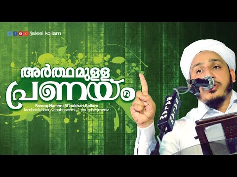 അർത്ഥമുള്ള പ്രണയം │ Islamic Speech in Malayalam │ Farooq Naeemi new Speech 2015 │ Hubburasool