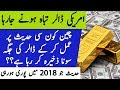 Dollars Ki Jagah Gold, China Hadees Par Amal Kar Rha? The Urdu Teacher