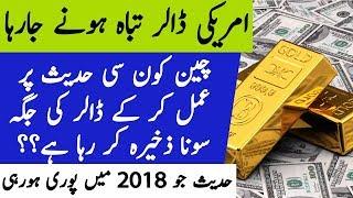 Dollars Ki Jagah Gold, China Hadees Par Amal Kar Rha? The Urdu Teacher