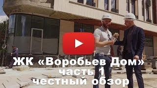 видео воробьев дом жилой комплекс