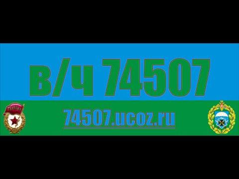 Профессия в лицах - 56 одшбр - в/ч 74507