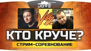 КТО ИЗ НАС КРУЧЕ? ● Стрим-Соревнование — Джов против Ангелоса!