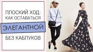 ОБУВЬ. Как выбрать стильную модель без каблука [Академия Моды и Стиля Анны Арсеньевой]