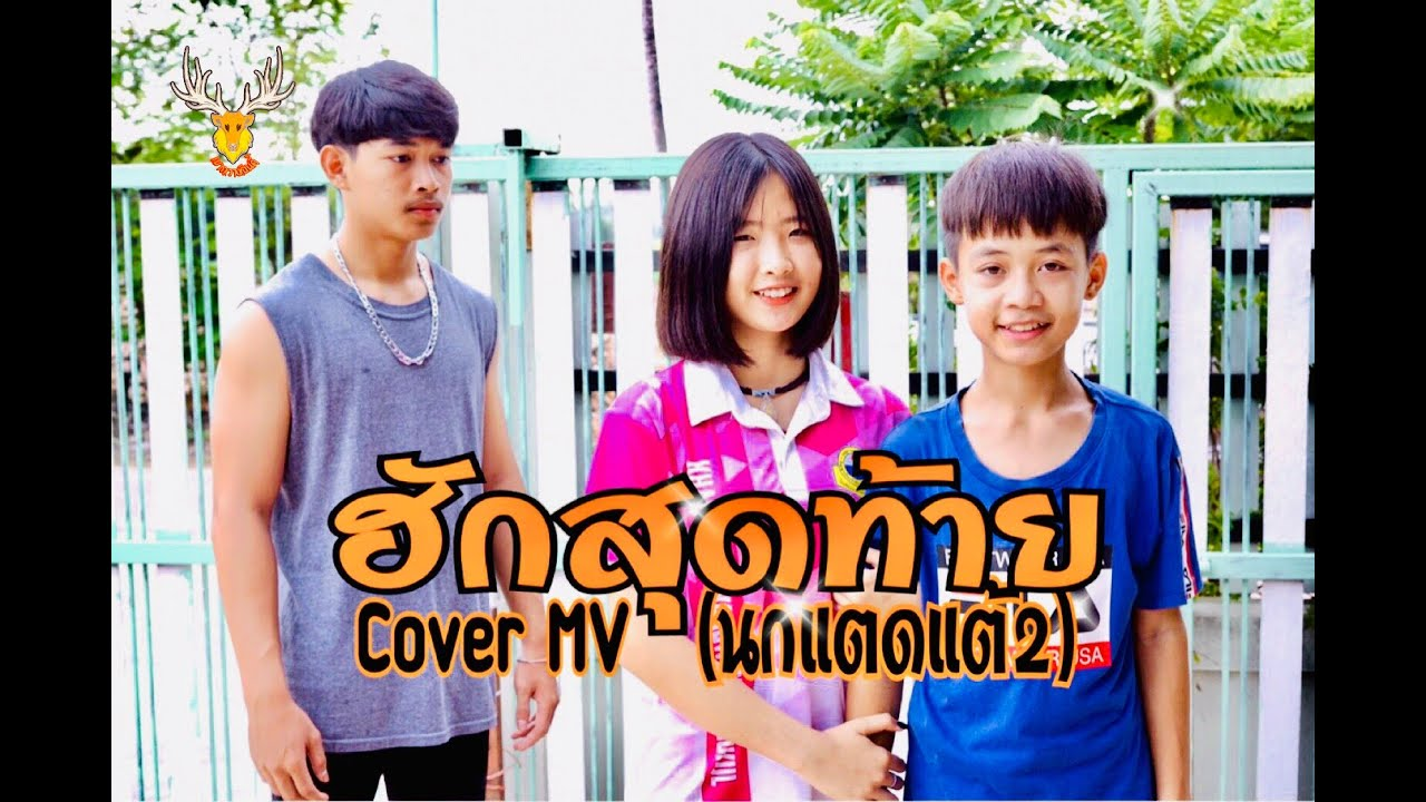 ฮักสุดท้าย(นกแตดแต้2)~Cover MV :โดยเขากวางอินดี้/Cover :กอล์ฟ สุทธิพงษ์/Original :ยศ ภิญโย[Cover MV]