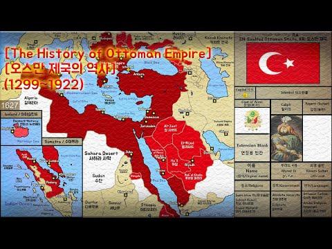 오스만 제국 The History of Ottoman Empire (1299~1922) Every Year