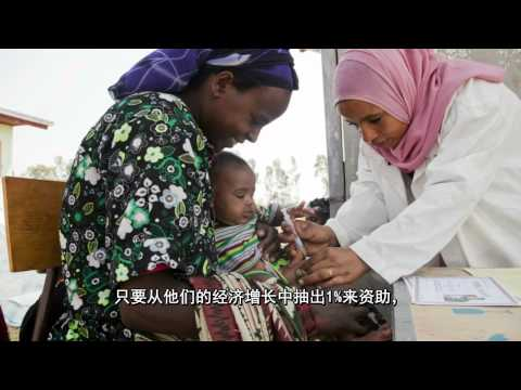 Global Health 2035 Grand Convergence video narrated by Lawrence H. Summers with Chinese Subtitles