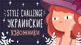10 Art Style Challenge - Украинские художники