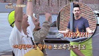 """하하x유병재, 경규에게 안 밀리는 외국인에 """"위트 가이~"""" 한끼줍쇼 86회"""