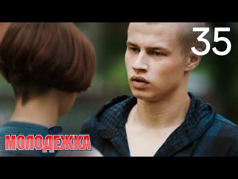 Молодежка | Сезон 1 | Серия 35