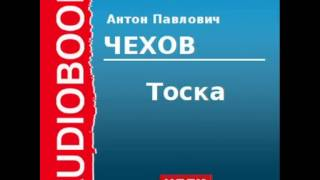 2000216 Аудиокнига. Чехов Антон Павлович. «Тоска»
