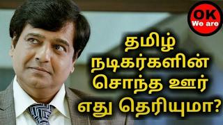 Tamil actors native place   தமிழ் நடிகர்களின் சொந்த ஊர்  