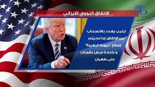 الإتفاق النووي الإيراني ...احتمال قرار أمريكي بالإنسحاب