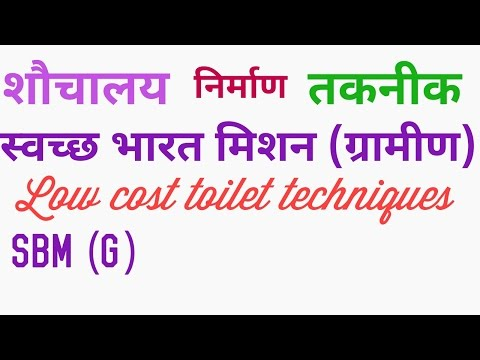How to make low cost toilet under swachha Bharat mission (G)
