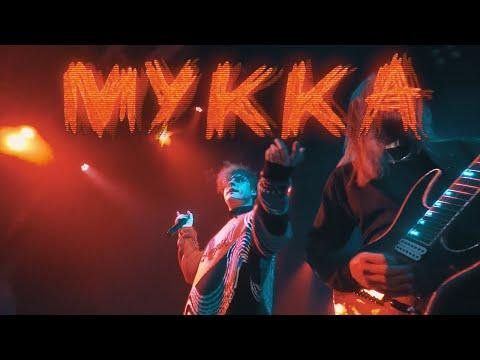 "Мукка - ""девочка с каре""  концерт СПБ 08.11.19  (@prod.by.kazakov)"