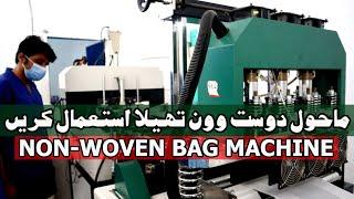 Non Woven Bag Manufacturing Unit Vlog | September 2020