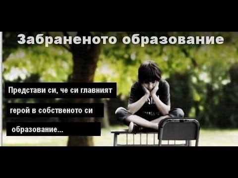 Забраненото образование (2012) - Cмотреть видео онлайн с youtube, скачать бесплатно с ютуба