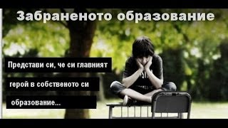 Забраненото образование (2012)