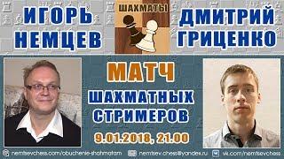 Блиц-матч Игорь Немцев - Дмитрий Гриценко. Шахматы