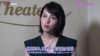 桜庭ななみさんインタビュー 中国語を学んだきっかけ 桜庭ななみ 検索動画 12