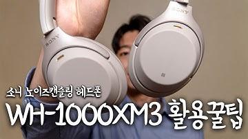 🎧 [리뷰] 소니 노이즈캔슬링 헤드폰 WH-1000XM3 활용법 꿀팁 대방출 💁♂️   이어폰 소음 음악 청력보호