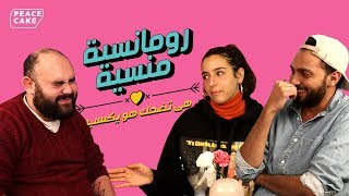 رومانسية منسية ٢ - الحلقة التانية - سارة عبدالرحمن